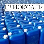 Глиоксаль водный раствор фото