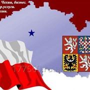 Юридические услуги в Чехии. фото