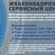 Продаем тепловозы ТГМ-6 (А, В) фото