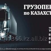 Грузоперевозки по Казахстану и СНГ фото