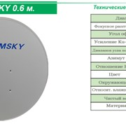 Антенны спутникового телевидения, спутниковая Антенна DREAMSKY 0.6 м офсетная фото