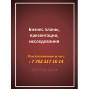 Составление Бизнес Планов, Технико-экономическое обоснование, Презентации. фото