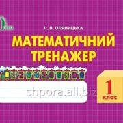 Математичний тренажер. 1 клас. Оляницька Л. В. фото