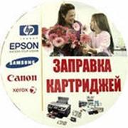 Заправка и ремонт лазерных картриджей HP, Canon, Brother, Xerox, Samsung фото