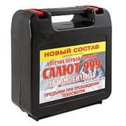 Аптечка автомобильная САЛЮТ 999 фото