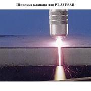Шпилька клапана для PT-32 ESAB фото