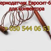 Термодатчик (сильфон) для газового конвектора с ав