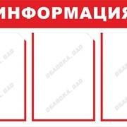 Стенд Информация, вертикальный, А4_3Г фото