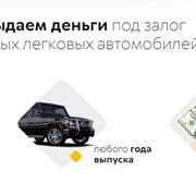 Деньги под залог автомобиля в Минске фото