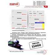 Реклама на конвертах для ЖД билетов фото