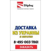 Доставка грузов и товаров Россия Украина. фото