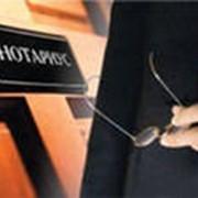 Государственная нотариальная контора фото