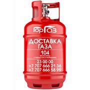 Доставка газа в баллонах — Усть-Каменогорск фото