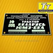Шильдики металлические на трактор ЮМЗ фото