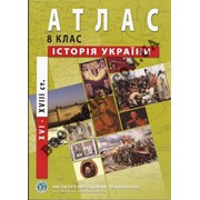 Атлас для 8 класу Історія україни Код товара 966365 фото