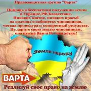 Пакет документов для реализация права на землю в Украине фото
