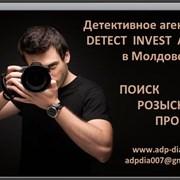 Наблюдение. Поиск. Розыск. Детектив в Молдове. фото