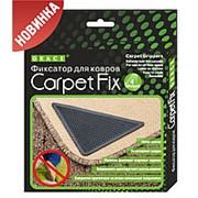 Фиксатор для ковров Carpet Fix фото