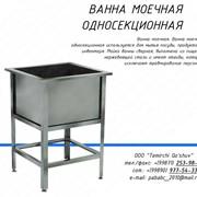 Ванна моечная односекционная, Ташкент фото