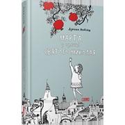 Книга Марта з вулиці Святого Миколая фото