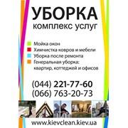 Уборка Киев фото