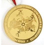 Медаль цельнометаллическая латунная фото
