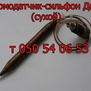 Термодатчик-сильфон (сухой) для газового котла Дан