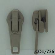 Бегунок обувной №7 для спиральной молнии, Код: СОЦ-736 фото