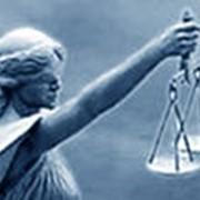 Претензионно-исковая деятельность: семейные, трудовые, жилищные, наследственные споры, ДТП, иски в хозяйственные суды. фото