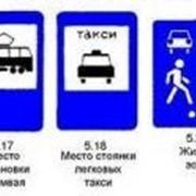 Дорожные знаки особых предписаний 5.16 - 5.18, 5.21, 5.22, 5.27-5.34 фото