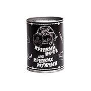 Крепкий кофе для крепких мужчин, 100 гр. фото