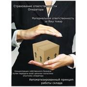 Ответственное хранение товаров и грузов в Алматы фото