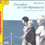 """Пушкин А.С. - """"Пир во время чумы"""". """"Моцарт и Сальери"""". Лирика фото"""