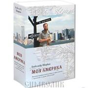 Книга Моя Америка, роман в 2-х книгах А. Дворкин фото