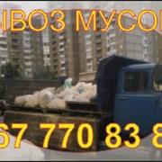 Вывоз мусора в Мариуполе -.ГАЗон Услуги грузчиков фото