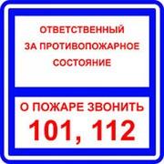 T303 Ответственный за противопожарное состояние. О пожаре звонить 101, 112 фото