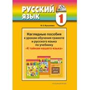 Пособия наглядные к урокам обучения грамоте и русского языка: 1 кл. фото