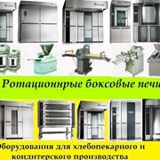 """OOO """"Revent Tashkent""""оборудование для производства хлебобулочных и кондитерских изделий фото"""
