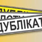 Изготовление государственных автомобильных номеров Львов фото