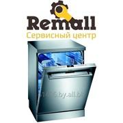 Ремонт посудомоечных машин в Могилёве и Могилёвской области фото