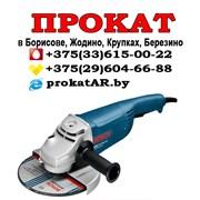 Прокат и аренда болгарки в Борисове, Жодино