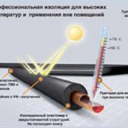Профессиональная теплоизоляция HT/Armaflex