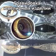 Гравировка ювелирных изделий фото
