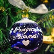 Новогодние шары с пожеланием фото