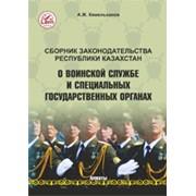 Сборник законодательства республики казахстан о воинской службе и специальных государственных органах фото