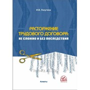 Расторжение трудового договора: не сложно и без последствий фото