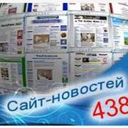 Сайт-новостей фото