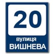 Таблички Киев фото