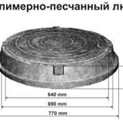 Люк полимерно-песчаный фото