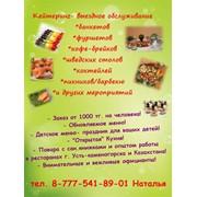 Организация фуршетов, кейтеринг в Усть-каменогорске фото